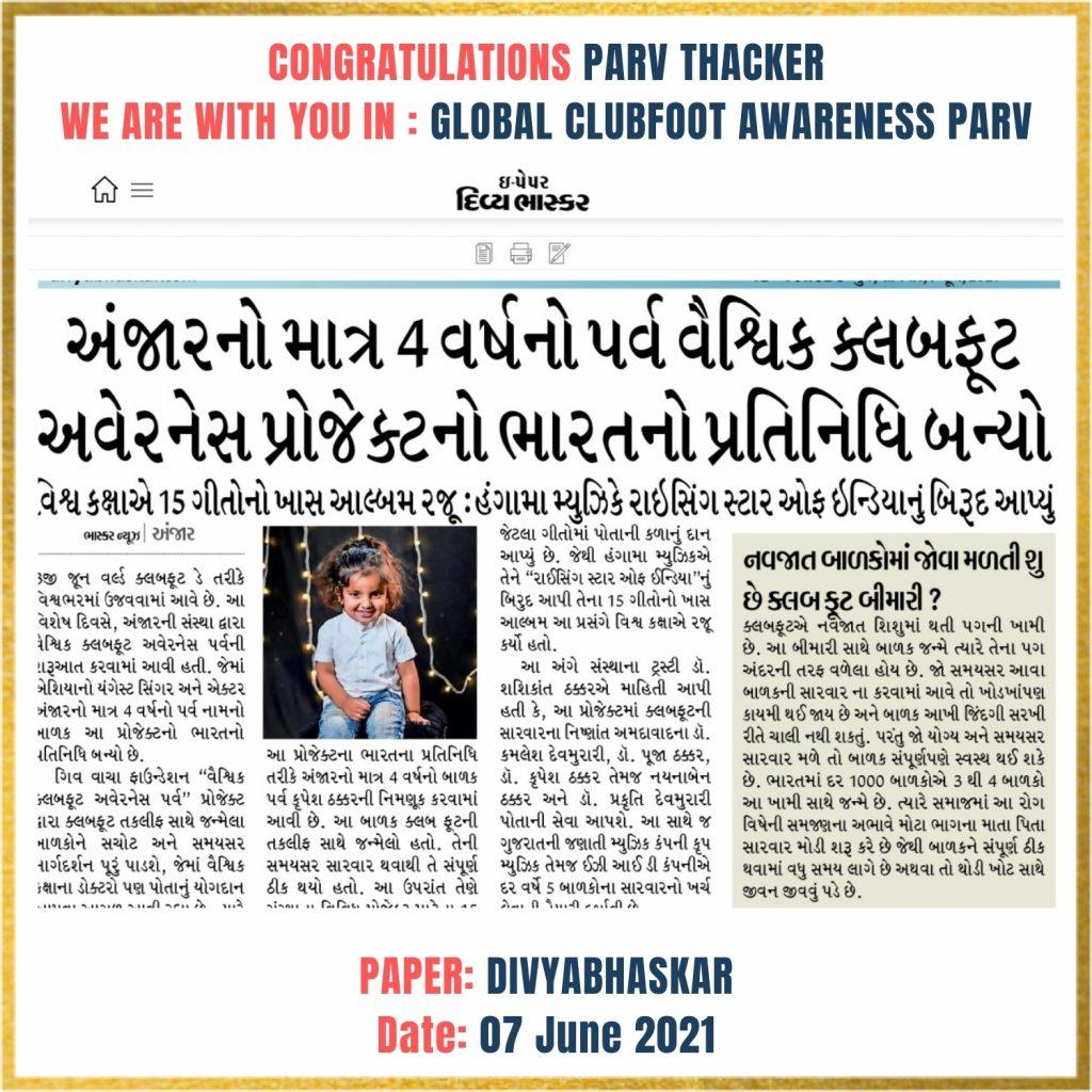 Parv Thacker Divya Bhaskar Coverage 7.6.21